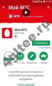 mts (3)