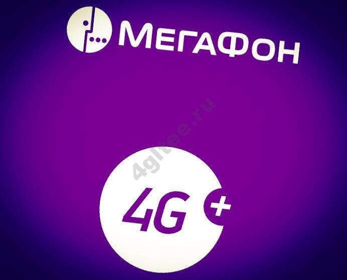 мегафон плохо работает интернет 4g сегодня