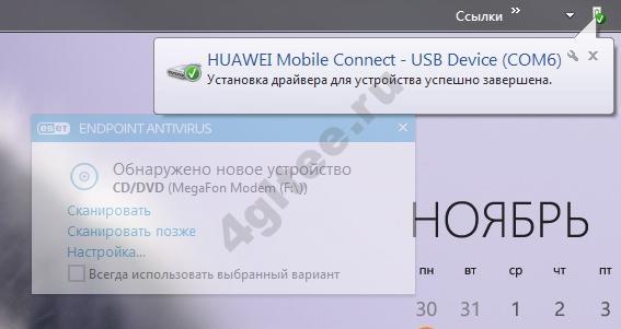 Драйвера для USB модема Мегафон 4G