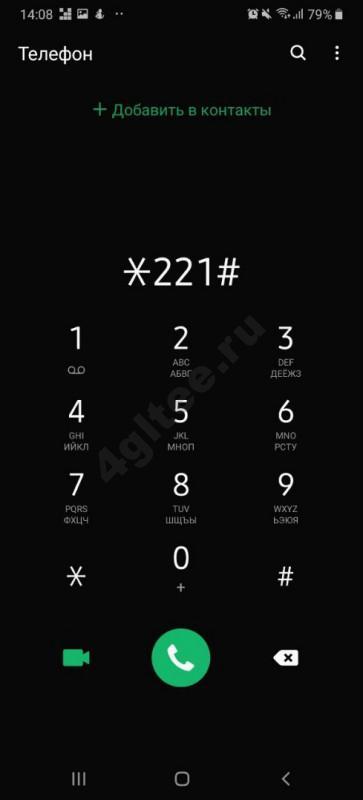 АнтиАОН Мегафон — Антиопределитель номера: что это, как подключить